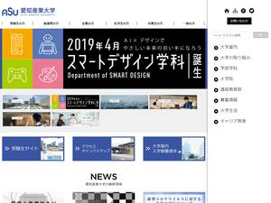 Aichi Sangyo University's Website Screenshot
