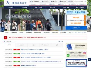 Aichi Shukutoku University's Website Screenshot