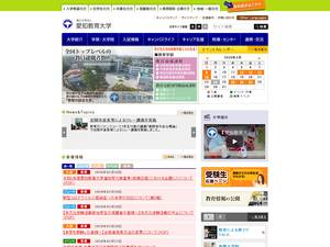 Aichi University of Education's Website Screenshot
