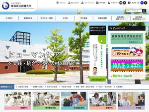 Aomori University of Health and Welfare's Website Screenshot