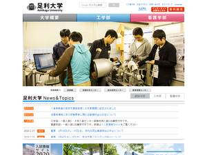 Ashikaga Institute of Technology's Website Screenshot