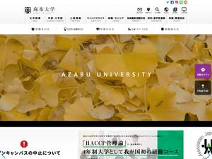 Azabu University's Website Screenshot