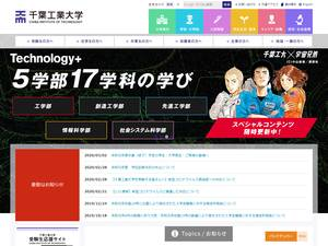 Chiba Institute of Technology Screenshot