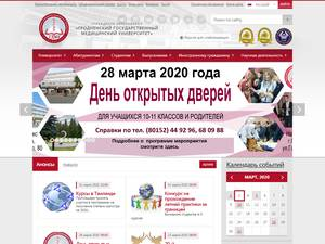 Grodno State Medical University's Website Screenshot