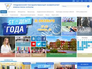 Yanka Kupala State University of Grodno's Website Screenshot