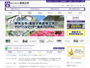 Gunma University's Website Screenshot