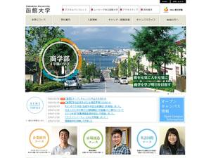 Hakodate University Screenshot