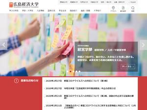 Hiroshima University of Economics's Website Screenshot