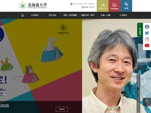 Hokkaido University's Website Screenshot