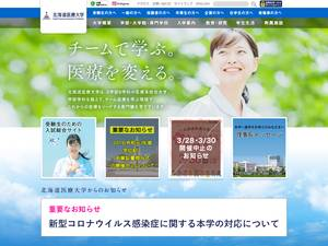 Health Sciences University of Hokkaido's Website Screenshot