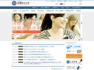 University of Hyogo's Website Screenshot