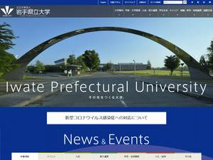 Iwate Prefectural University's Website Screenshot