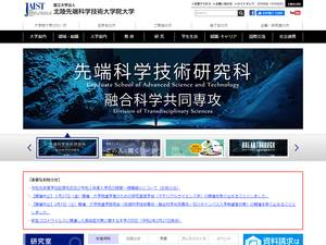 Japan Advanced Institute of Science and Technology's Website Screenshot