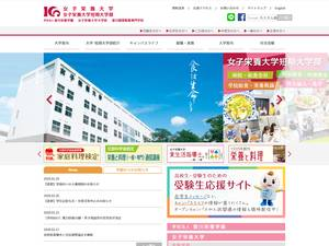 Kagawa Nutrition University Screenshot