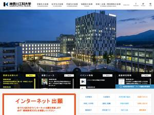 Kanagawa Institute of Technology Screenshot