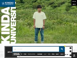 Kindai University's Website Screenshot
