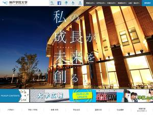 Kobe Gakuin University's Website Screenshot