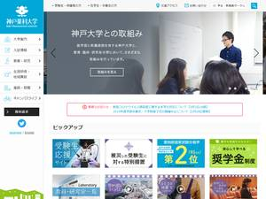 Kobe Pharmaceutical University's Website Screenshot