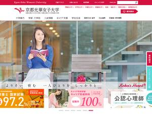 Kyoto Koka Women's University's Website Screenshot