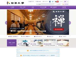 Komazawa University's Website Screenshot