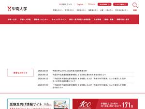 Konan University's Website Screenshot