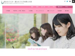 Koriyama Women's University Screenshot