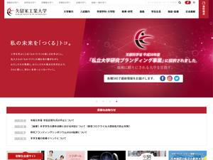 Kurume Institute of Technology's Website Screenshot