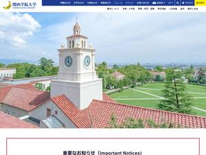 Kwansei Gakuin University's Website Screenshot