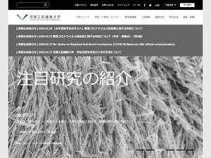 Kyoto Institute of Technology's Website Screenshot