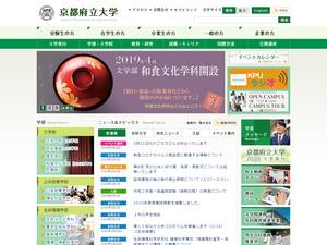 Kyoto Prefectural University Screenshot
