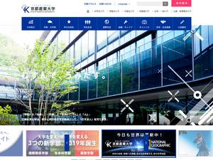 Kyoto Sangyo University's Website Screenshot