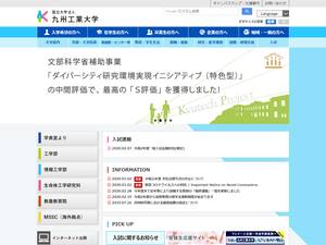 Kyushu Institute of Technology Screenshot