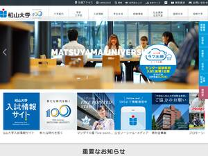 Matsuyama University's Website Screenshot