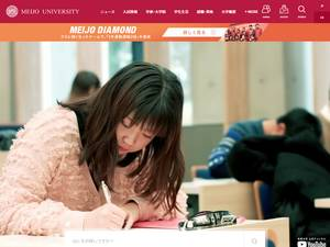 Meijo University's Website Screenshot