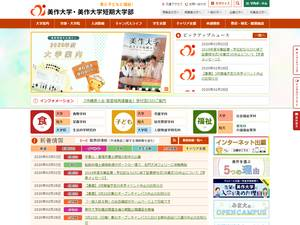 Mimasaka University's Website Screenshot