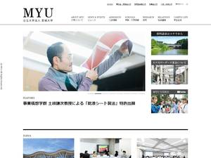 Miyagi University's Website Screenshot