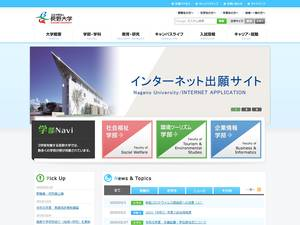 Nagano University's Website Screenshot