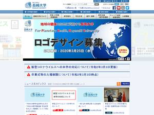 Nagasaki University's Website Screenshot