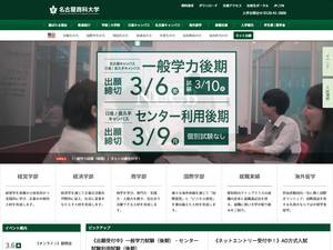 Nagoya University of Commerce and Business Administration's Website Screenshot