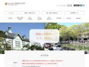 Nara Women's University's Website Screenshot