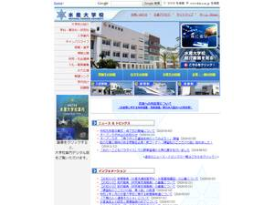 National Fisheries University's Website Screenshot
