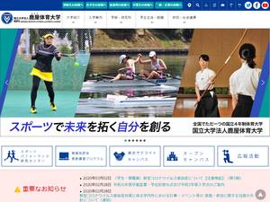 National Institute of Fitness and Sports in Kanoya Screenshot