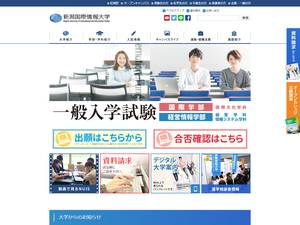 Niigata University of International and Information Studies's Website Screenshot