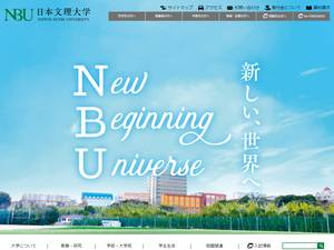 Nippon Bunri University's Website Screenshot