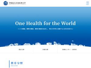 Nippon Medical School Screenshot