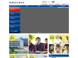 Nishinippon Institute of Technology's Website Screenshot