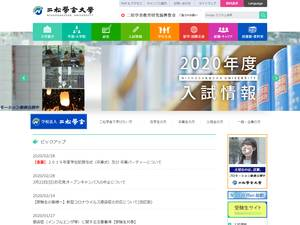 Nishogakusha University's Website Screenshot