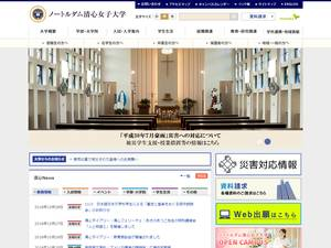 Notre Dame Seishin University Screenshot