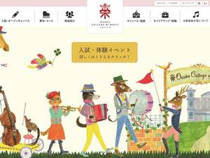 Osaka College of Music's Website Screenshot