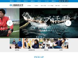 Osaka University of Health and Sport Sciences's Website Screenshot